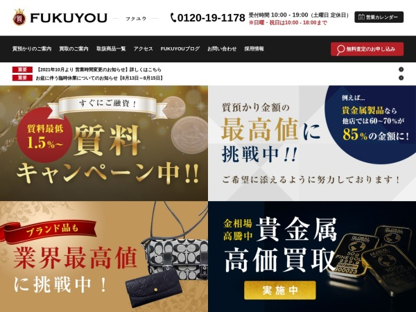 Screenshot of fukuyou78.com