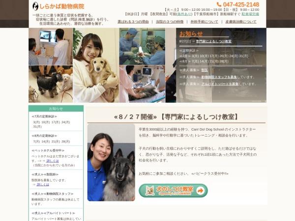 Screenshot of funabashi-animal.com