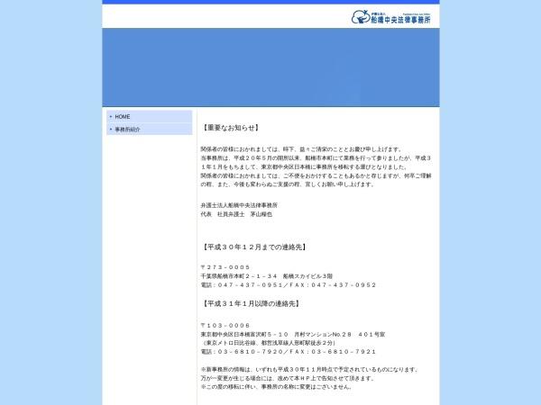 Screenshot of funabashichuolaw.com