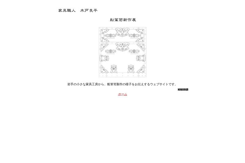 Screenshot of funadansu.iwate-tohoku.jp