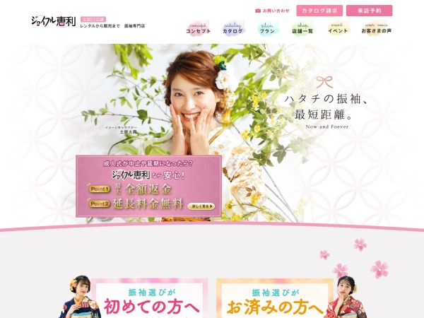 Screenshot of furisode.joyful-eli.com