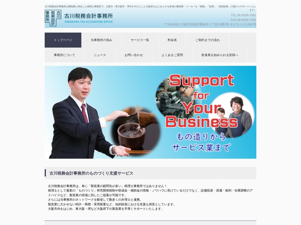 古川税務会計事務所