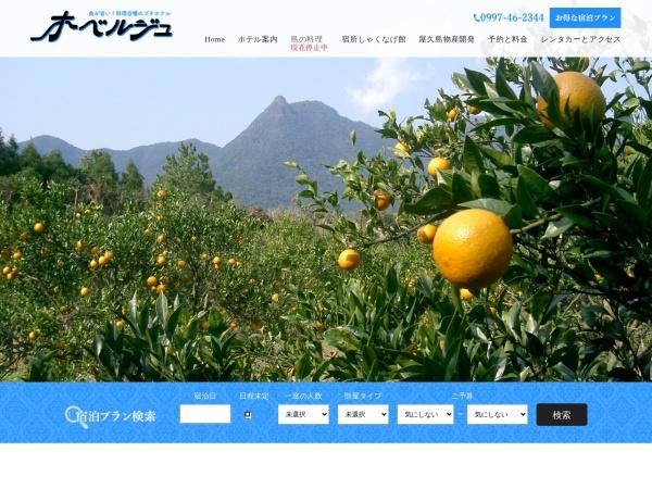 Screenshot of furusato-yakushima.com
