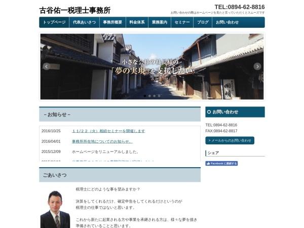 http://furuyazeiri.jimdo.com