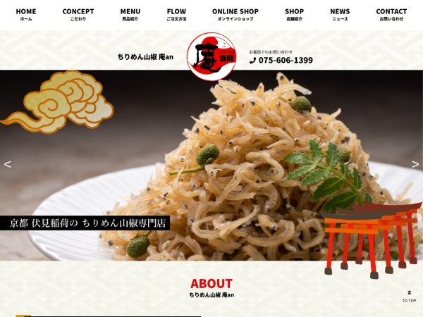 Screenshot of fushimiinari-chirimen-an.com