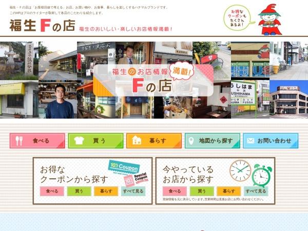 Screenshot of fussa.co.jp