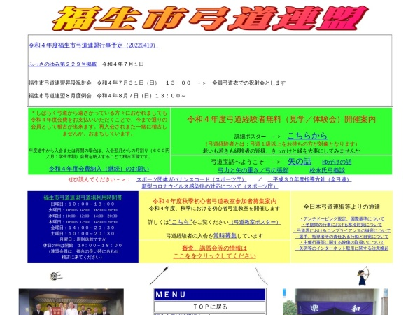 Screenshot of fussakyudorenmei.sakura.ne.jp
