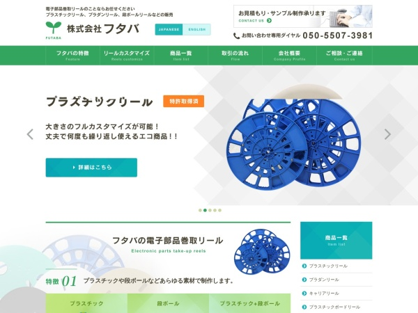 Screenshot of futaba-corp.com
