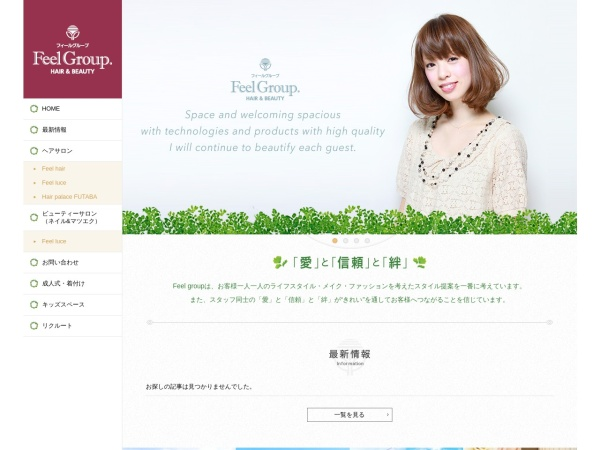 Screenshot of futaba-kikaku.net