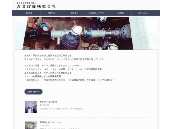 Screenshot of futaba-setsubi.co.jp