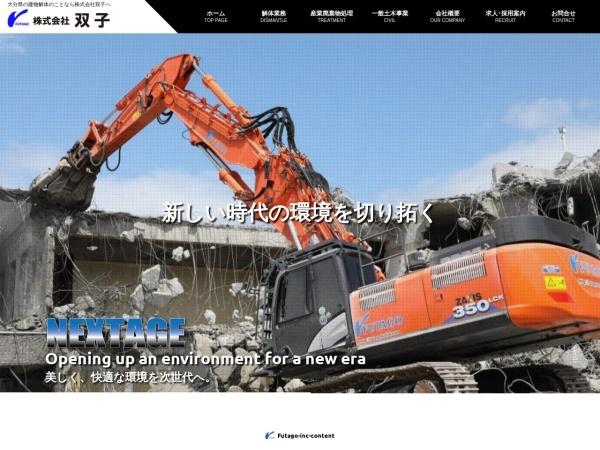 http://futago-kaitai.com/