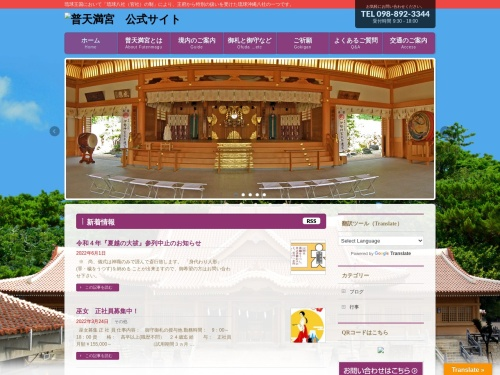 http://futenmagu.or.jp/