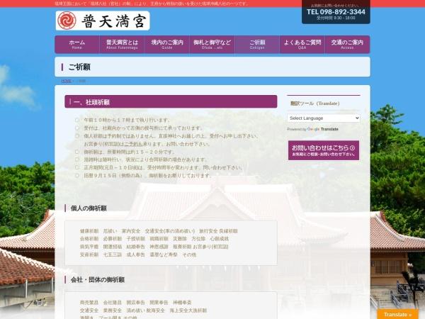 Screenshot of futenmagu.or.jp