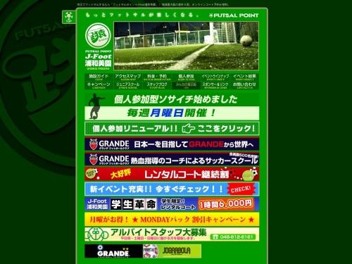 http://futsalpoint.net/shisetsu/salu/urawamisono/