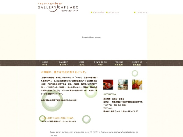 Screenshot of g-cafe-arc.net