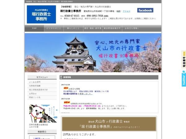 Screenshot of g-hori.hp4u.jp