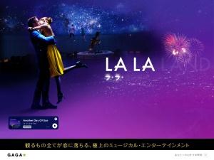 http://gaga.ne.jp/lalaland/