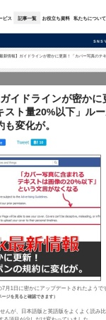 http://gaiax-socialmedialab.jp/facebook/240