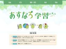 Screenshot of gakusyu.shizuoka-c.ed.jp