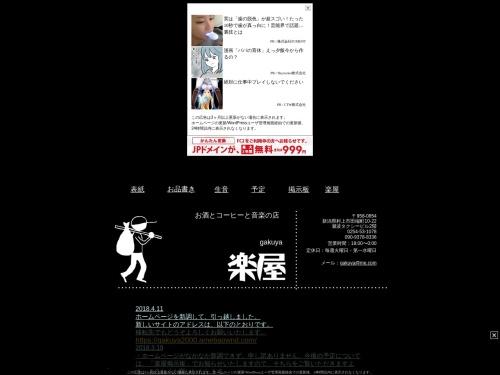 http://gakuya2000.web.fc2.com/gakuya/hyoosi.html
