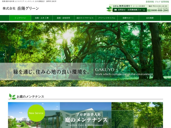 Screenshot of gakuyo.jp