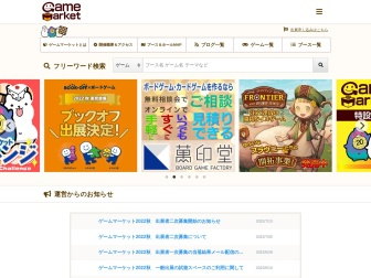 http://gamemarket.jp
