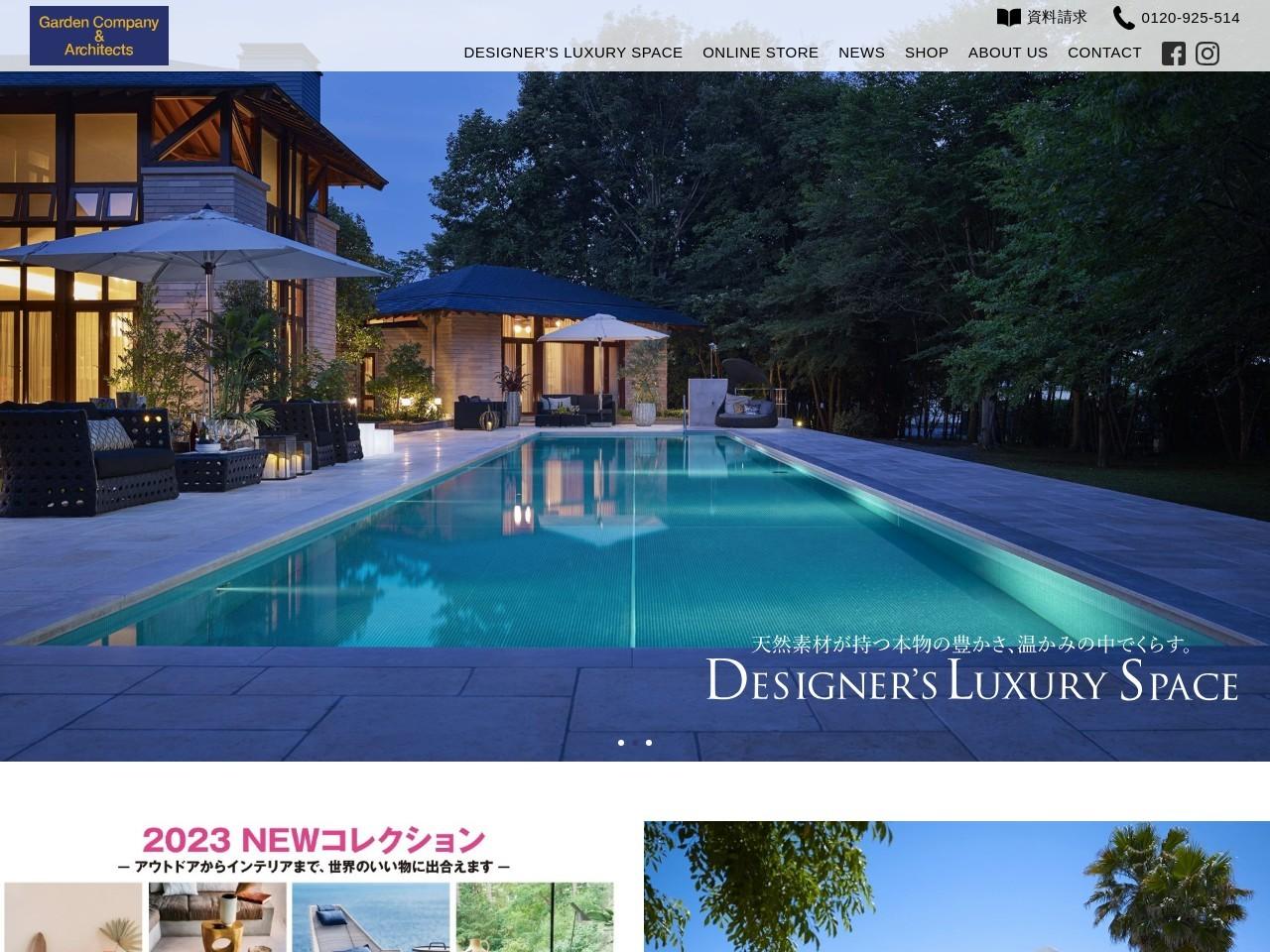 ガーデンカンパニー太田店