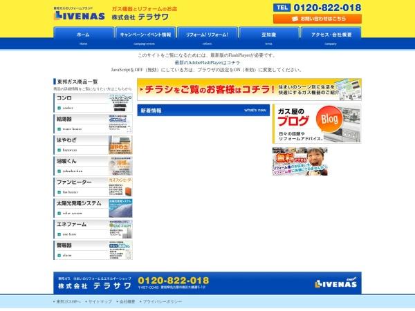 http://gas-terasawa.com/