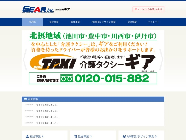 Screenshot of gear-inc.co.jp