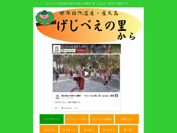 Screenshot of gejibe.sakura.ne.jp