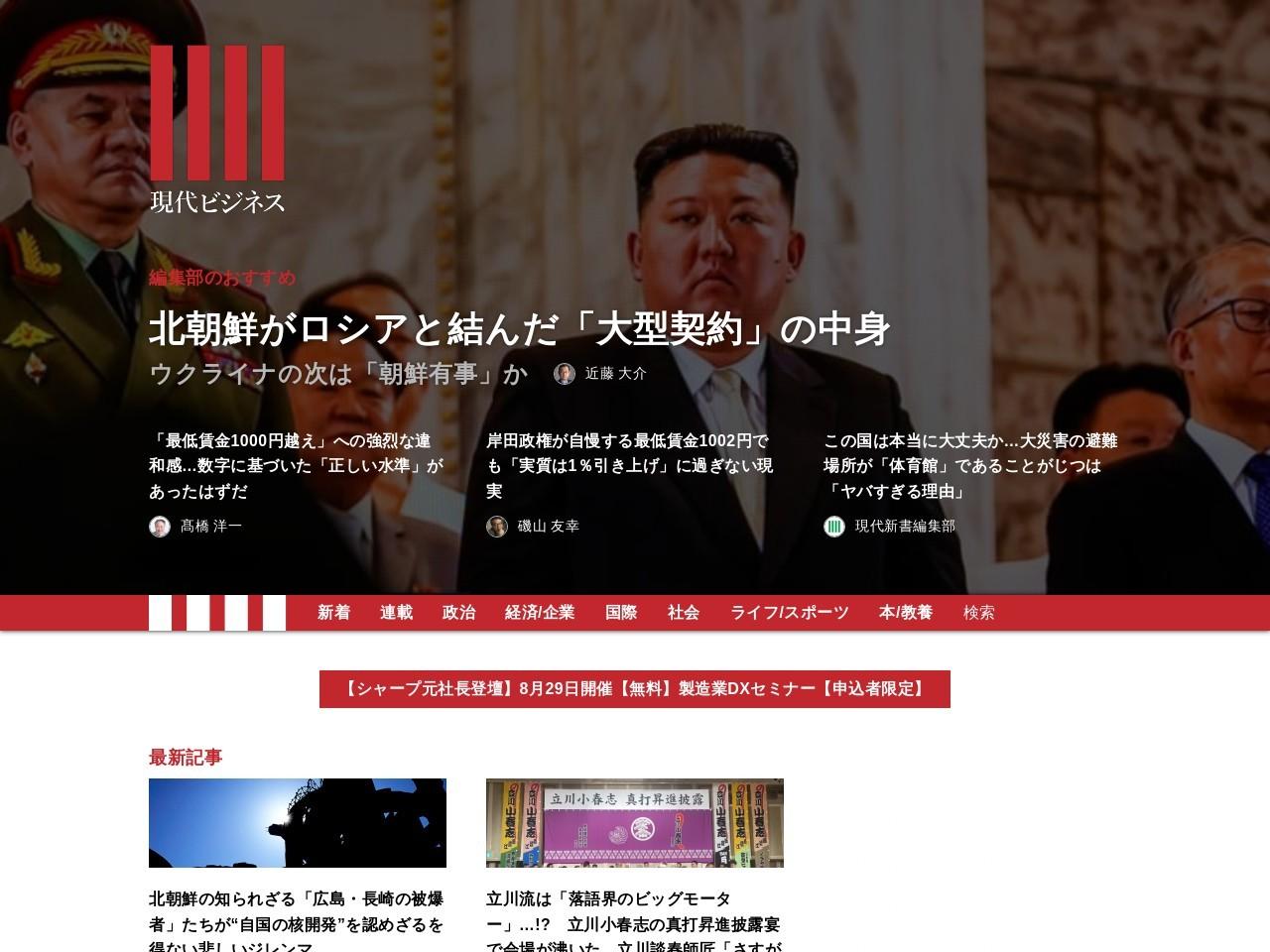 http://gendai.ismedia.jp/articles/-/26979