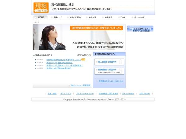 http://genken.jp/