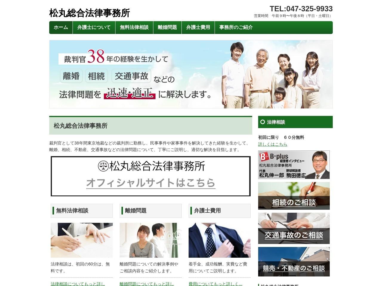 松丸総合法律事務所