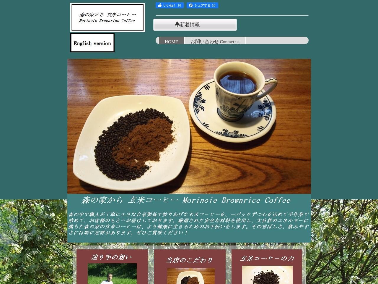 森の家から玄米コーヒー[公式]