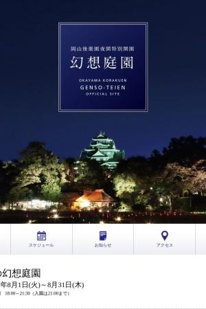 Screenshot of genso-teien.okayama.jp