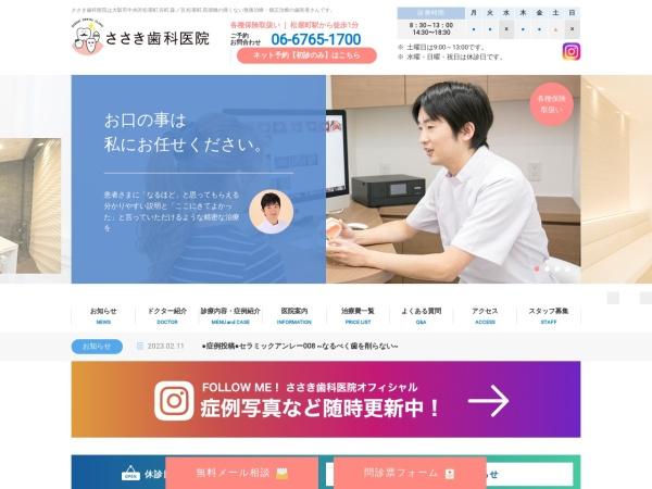Screenshot of gentaro-dental.com