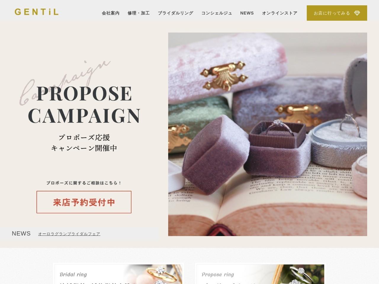 石川・金沢の結婚指輪専門店 ジャンティールキタカミ