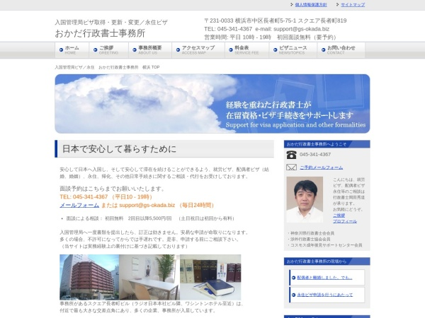 http://getvisa.jp