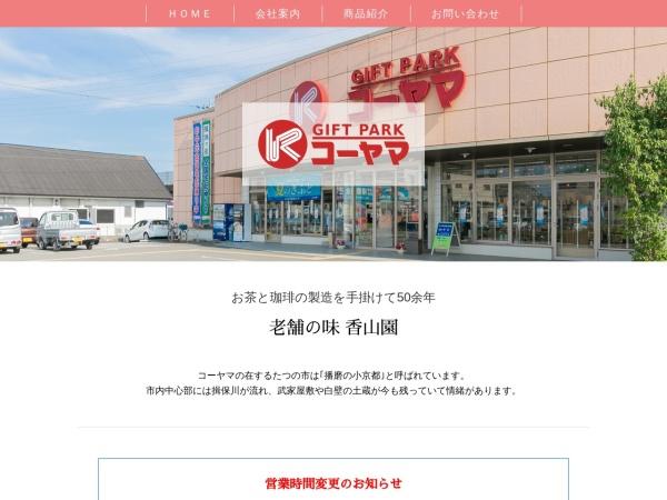 Screenshot of gift-kouyama.com