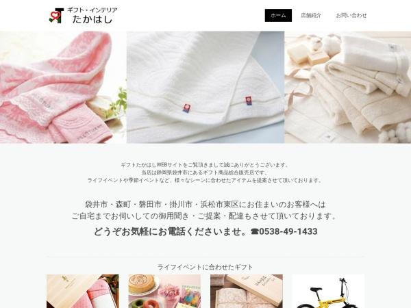 Screenshot of gift-takahashi.jimdo.com