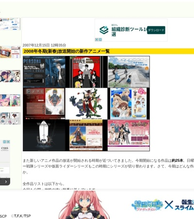 http://gigazine.net/news/20071215_anime_2008winter/