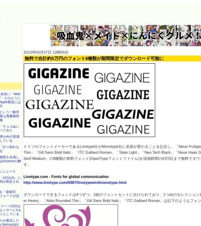 http://gigazine.net/news/20130307-free-font-linotype-monotype/