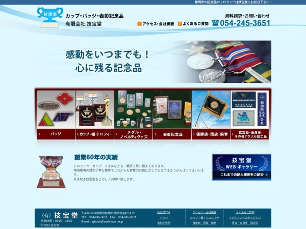Screenshot of gihodo.com