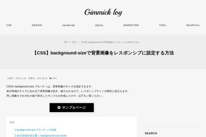 Screenshot of gimmicklog.main.jp