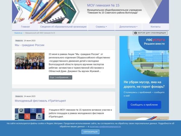 Screenshot of gimnazia15.oshkole.ru