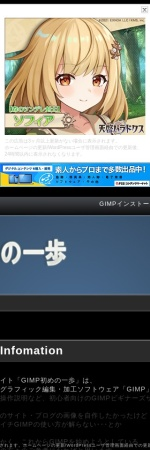 http://gimphajime.web.fc2.com/