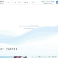 http://ginga-net.com/plan/ocean/