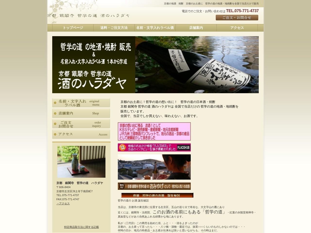 京都のお土産に 哲学の道の地酒・地焼酎を全国で当店だけで販売 京都 銀閣寺 哲学の道 酒のハラダヤ