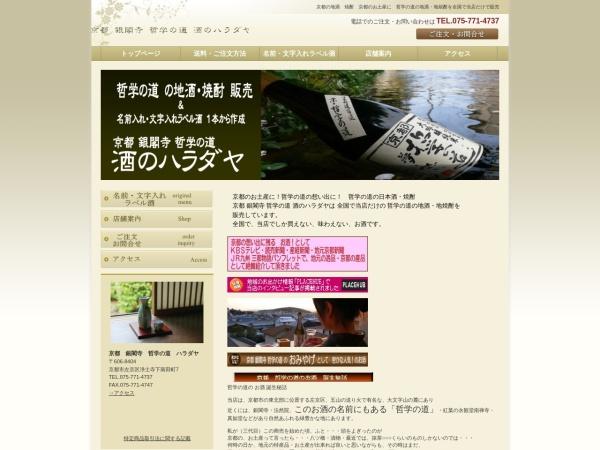 Screenshot of ginkakuji.net