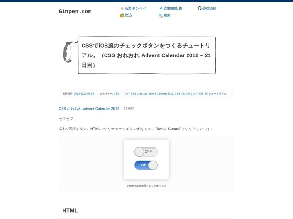 http://ginpen.com/2012/12/22/switch-control/